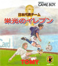 Japan National Team Eleven (New) - Tomy