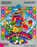 Yoshis Panepon (New) - Nintendo