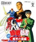 Yu Yu Hakusho 3 (New) - TOMY