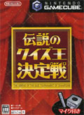 Densetsu no Quiz title=