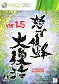 Dodonpachi Daifukkatsu ver 1.5 (New) - Cave