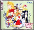 Angelique Special 2 - NEC