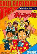 Anmitsu Hime (Cart Only)  - Sega