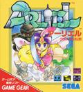 Ariel - Sega