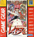 Magic Knight Rayearth (New) - Sega