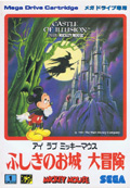 Mickey Mouse Castle of Illusion  title=