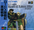 Record of Lodoss War - Sega