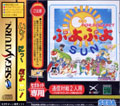 Puyo Puyo Sun for Sega Net (New) - Sega