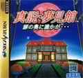 Mansion of Hidden Souls (New) - Sega