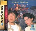 Wanchai Connection (New) - Sega