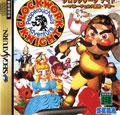 Clockwork Knight 2 - Sega