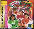 Omakase Savers - Sega