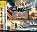 World Advanced War Strategy File  - Sega