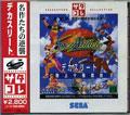 Decathlete (Satakore) - Sega