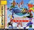 Winter Heat (New) - Sega Sports