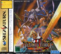 Dragon Force II - Sega