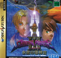 Shining Force III Scenario 3 (New)  title=