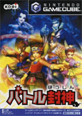 Battle Houshin (New) - Koei