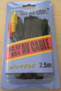 GameCube Super Famicom N64 AV Cable (New) - Tao Enter