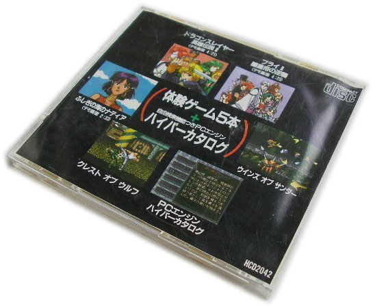 PC Engine Hyper Catalogue (No Covers) from Shogakukan - PC Engine