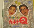 Quiz Caravan Karuto Q (New) - Hudson Soft