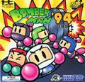 Bomberman 94 Taiken Ban - Hudson