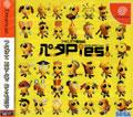 Akihabara Pies (New) (Sale) - Sega
