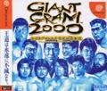 Giant Gram 2000 (New) - Sega