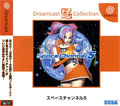 Space Channel 5 (Dreamcast Collection) (New) - Sega