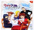 Sakura Wars Online Paris Limited Edition (New) - Sega