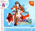 Sakura Wars 3 Memorial Pack - Sega