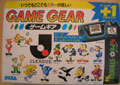 Game Gear J League Pro Striker 94 Pack - Sega