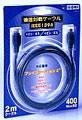 PS2 Peripheral Link Cable (New) - Hori