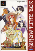 Sakura Wars V Showtime Box (New) - Sega