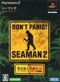 Seaman 2 (Mic Controller Pack) (New) - Sega