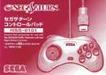 Sega Saturn White Pad (Unboxed) title=