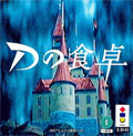 D no Shokutaku (New) - Warp