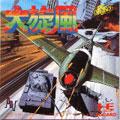 Daisenpu (New) - NEC