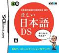 Tadashii Nihon Go DS (New) - Mycom