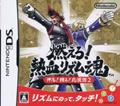 Osu Tatakae Ouendan 2 (New) - Nintendo