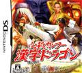 Hissatsu Kung Fu Kanji Dragon (New) - Success