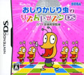 Oshiri Kajiri Mushi Rhythm Lesson DS (New) - Sega