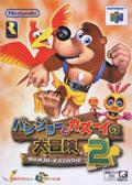Banjo and Kazooie Adventure 2 - Nintendo
