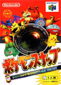 Pocket Monsters Snap (New) - Nintendo