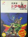 Akumajo Dracula MSX - Konami