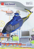 Petit Copter Wii (New) - Arc System Works