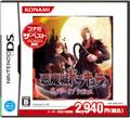 Dracula Gallery of Labyrinth (Best) (New) - Konami