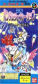 SD Gundam Generation Babylonia Kenkoku Senki (New) - Bandai