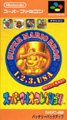 Super Mario Collection title=