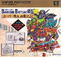 Barcode Battler Senki Super Senshi (Interface Pack) (New) - Epoch